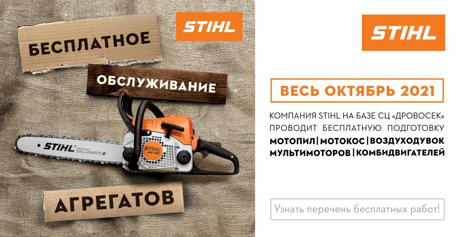 обслуживание агрегатов STIHL в сервисных центрах «Дровосек»
